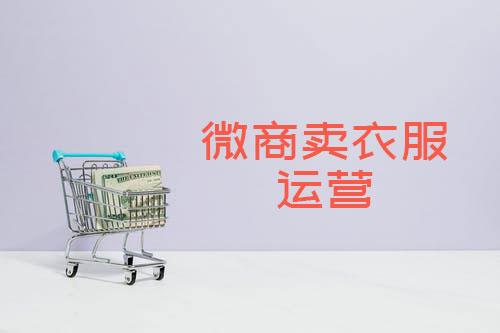 微商卖衣服如何运营?微商卖衣服运营技巧